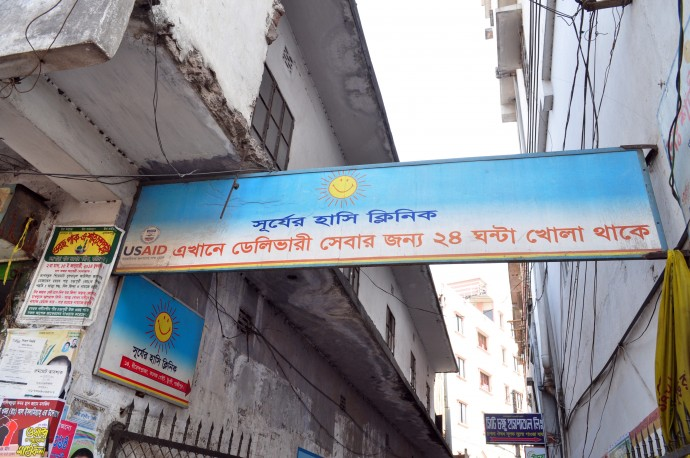 A network of 300 Smiling Sun clinics throughout Bangladesh, supported by USAID, provides essential services to individuals and communities across the country. / Amy Fowler, USAID