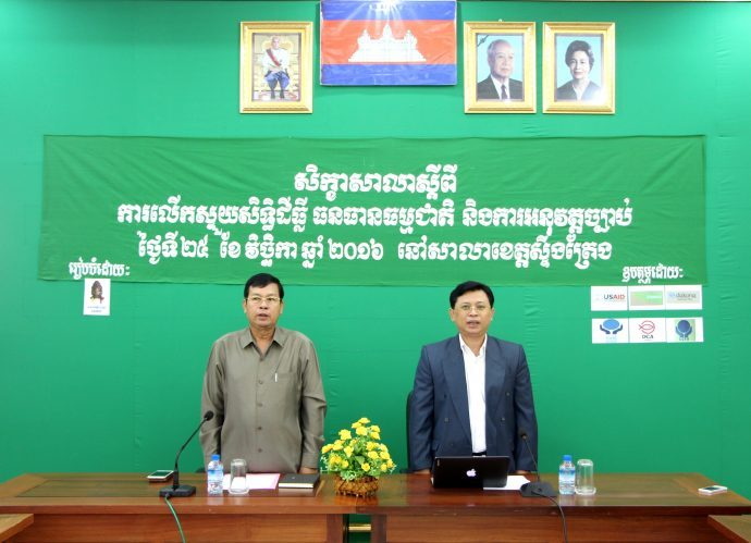 Provincial Workshop on Promotion Land Rights, Natural Resource Rights and Legal enforcement, Help at Steung Treng province in 2016 (Latt Ky on the right). /ADHOC